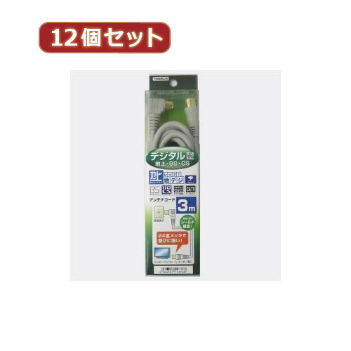 YAZAWA 【12個セット】 地デジ対応アンテナコード3m S4CFL030X12 家電 映像関連 屋内用 地デジアンテナ【送料無料】