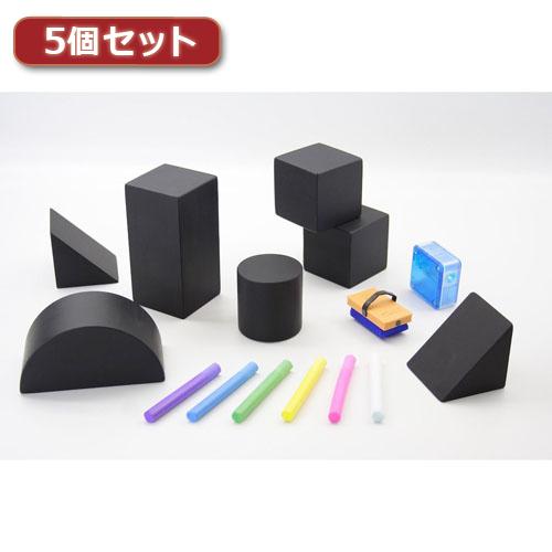 【5個セット】 日本理化学工業 つみき黒板 T-1X5 雑貨 ホビー インテリア 雑貨 雑貨品【送料無料】