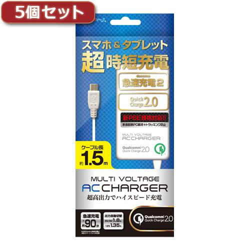 【5個セット】 エアージェイ マルチ電圧急速充電器 micro USBケーブル直付 150cm AKJ-NQJ15X5【送料無料】