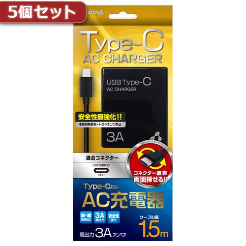 正式的 【5個セット】 エアージェイ 3A型 TYPE-C AC充電器ケーブル長150 BK AKJ-CT3 BKX5【送料無料】, 美StarShop 4775f652