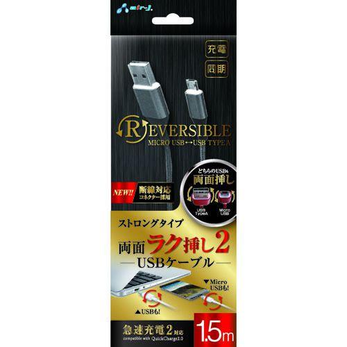 5個セットエアージェイ マイクロUSBリバーシブルケーブル 1 5m GY UKJ NRV150GYX5 送料無料dBoreWxC
