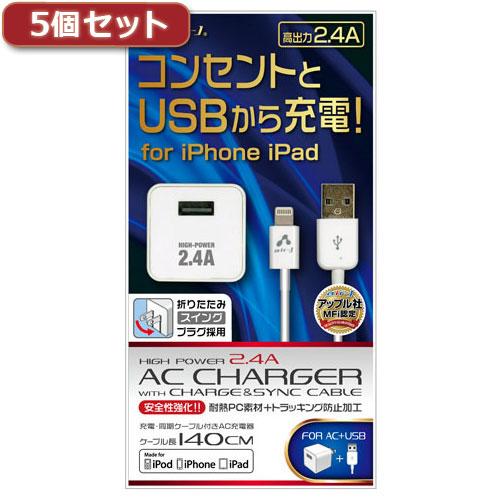 【5個セット】 エアージェイ AC & USBライトニングケーブル1.4m WH MAJ-LPDX14WHX5 スマートフォン タブレット ケーブル【送料無料】