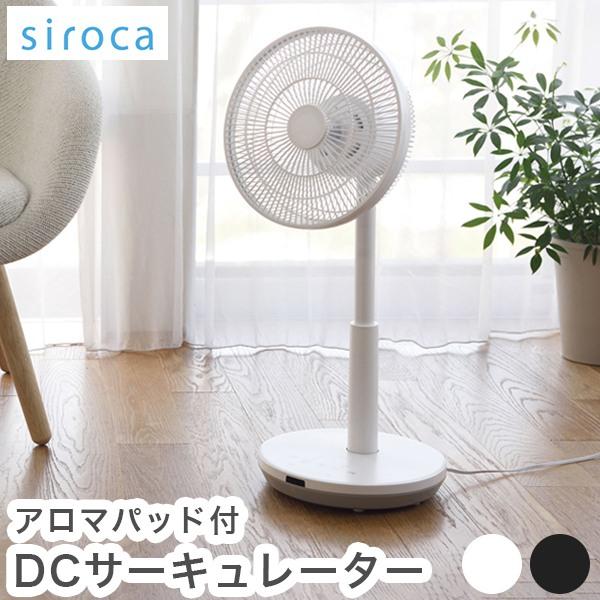 siroca シロカ DCサーキュレーター 扇風機 逆回転モード DCモーター搭載 間接微風 サーキュレーター アロマパッド付 SF-C151【送料無料】
