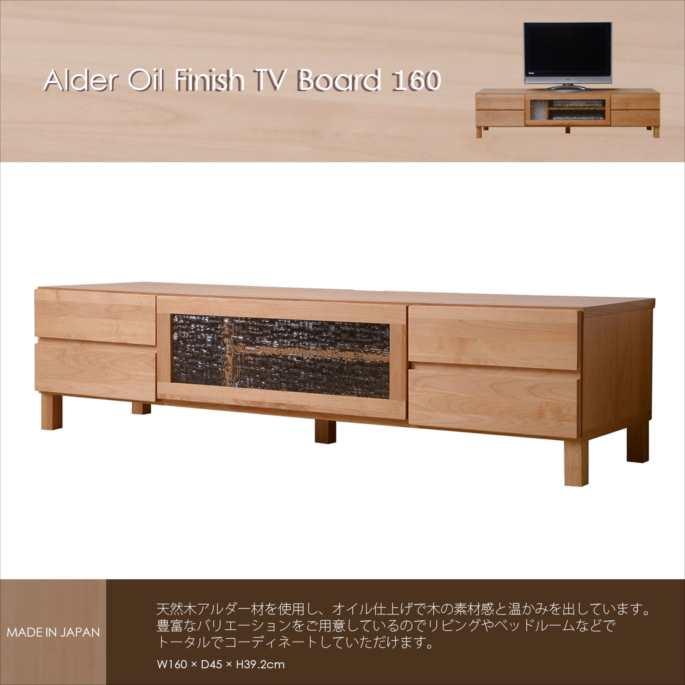 日本製(大川家具) 天然木アルダー材角脚シリーズ 160幅テレビボード fk0010(代引不可)【送料無料】【tvboard0901】