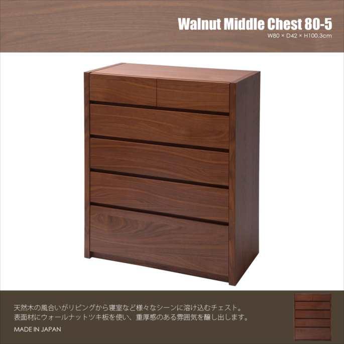 日本製(大川家具) 天然木ウォールナット材使用 大量収納チェストシリーズ 80幅5段チェスト fk0024(代引不可)【送料無料】