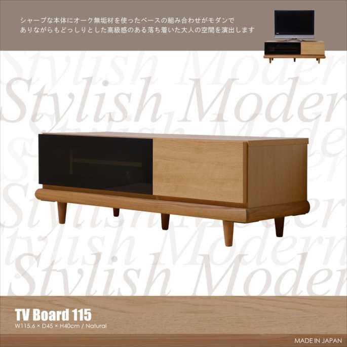 日本製(大川家具) 天然木ベースと脚付リビングシリーズ(デルナチュレシート使用) 115幅テレビボード ナチュラル fk0030(代引不可)【送料無料】