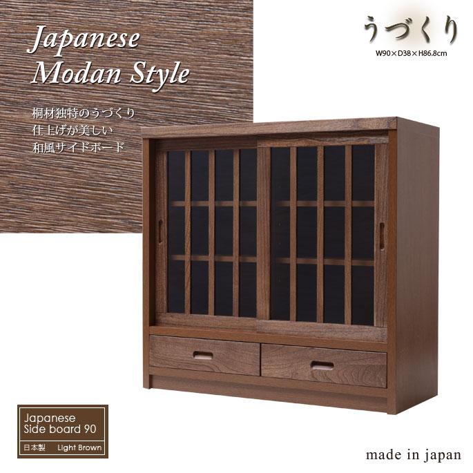 日本製(大川家具) 天然木桐材 うづくり仕上げサイドボード幅90 ライトブラウン 1890(代引不可)【送料無料】