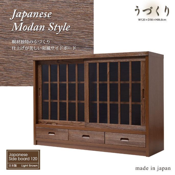 日本製(大川家具) 天然木桐材 うづくり仕上げサイドボード幅120 ライトブラウン 1891(代引不可)【送料無料】