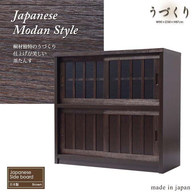 日本製(大川家具) 天然木桐材 うづくり仕上げ茶たんす高さ87 ブラウン 1893(代引不可)【送料無料】