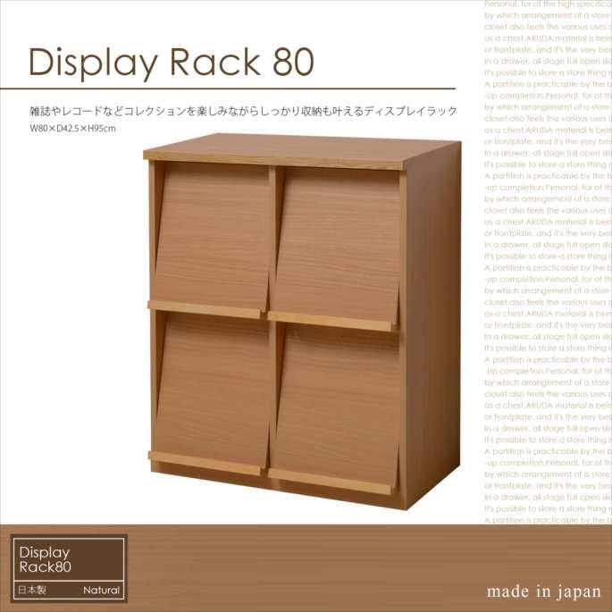 日本製(大川家具) ディスプレイラック2列2段 幅80 ナチュラル 2990(代引不可)【送料無料】