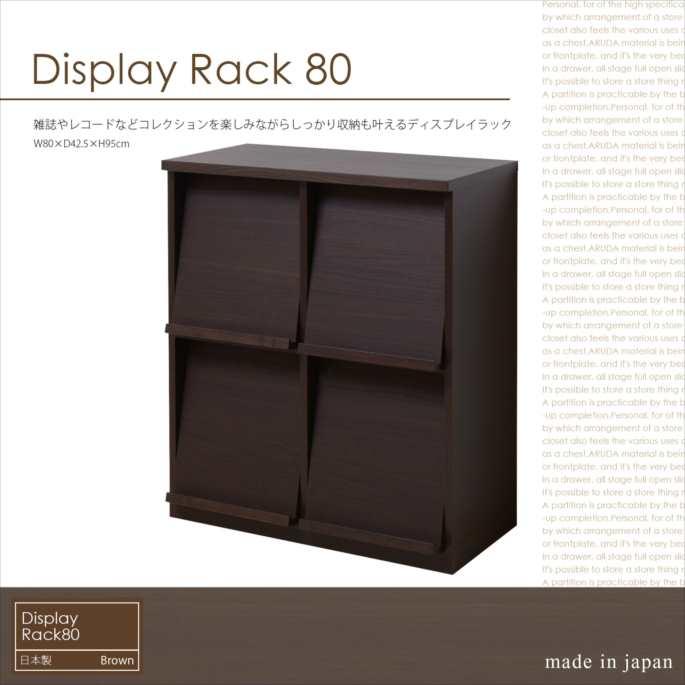 日本製(大川家具) ディスプレイラック2列2段 幅80 ブラウン 3000(代引不可)【送料無料】
