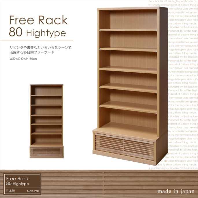 日本製(大川家具) 天然木引出付多目的フリーボード 幅80ハイタイプ ナチュラル 3204(代引不可)【送料無料】