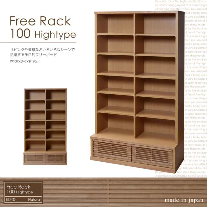 日本製(大川家具) 天然木引出付多目的フリーボード 幅100ハイタイプ ナチュラル 3205(代引不可)【送料無料】