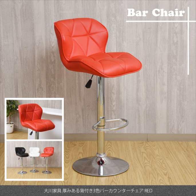 大川家具 厚みある背付き3色バーカウンターチェア RED SKT-0064(代引不可)【送料無料】