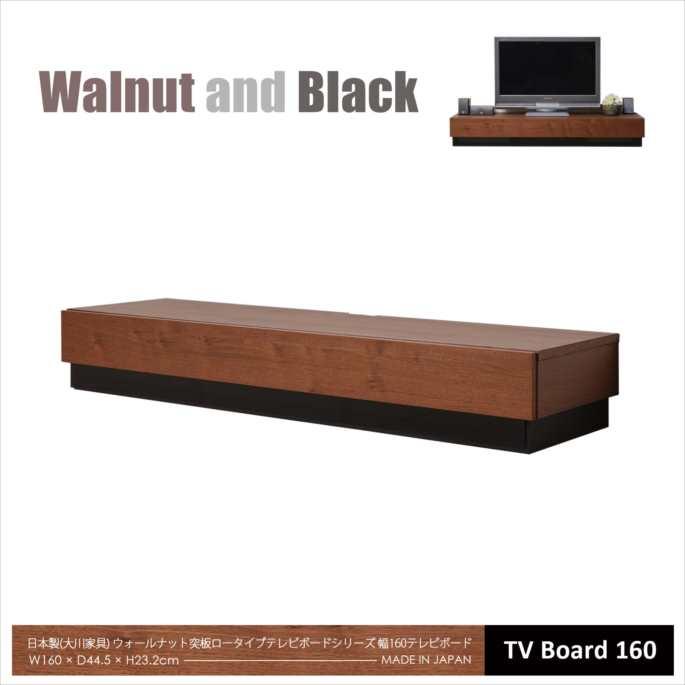 日本製(大川家具) ウォールナット突板ロータイプテレビボードシリーズ 幅160テレビボード fk0093(代引不可)【送料無料】