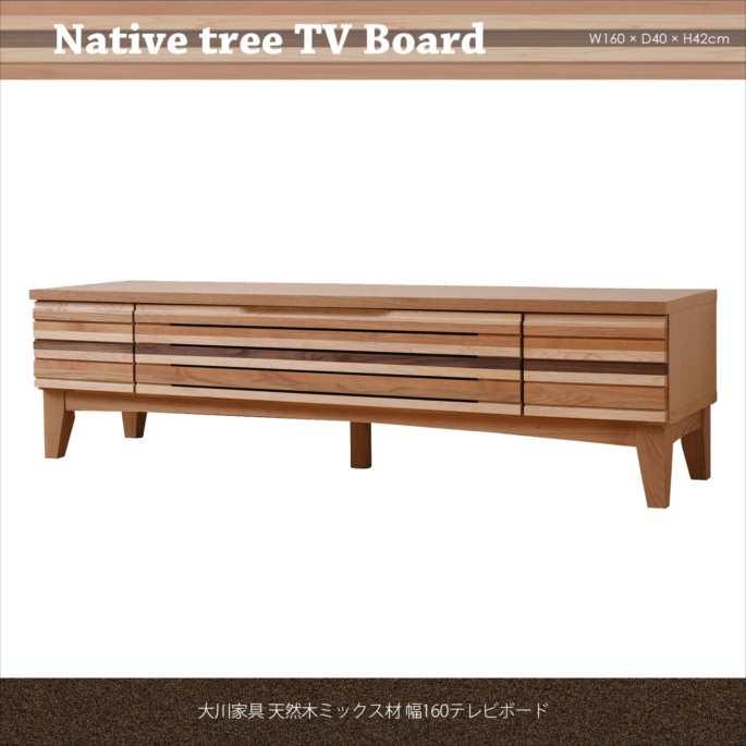 大川家具 天然木ミックス材 幅160テレビボード SNJ-04930001(代引不可)【送料無料】