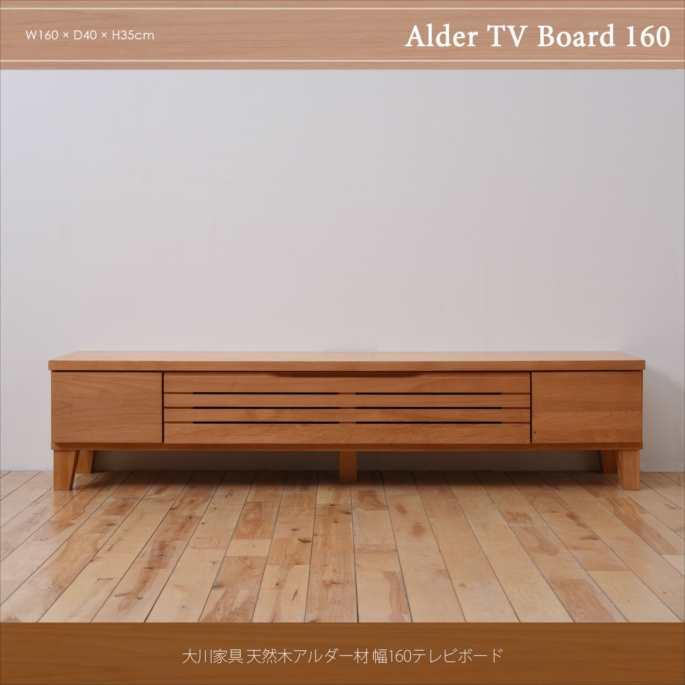 大川家具 天然木アルダー材 幅160テレビボード SNJ-04110001-02(代引不可)【送料無料】