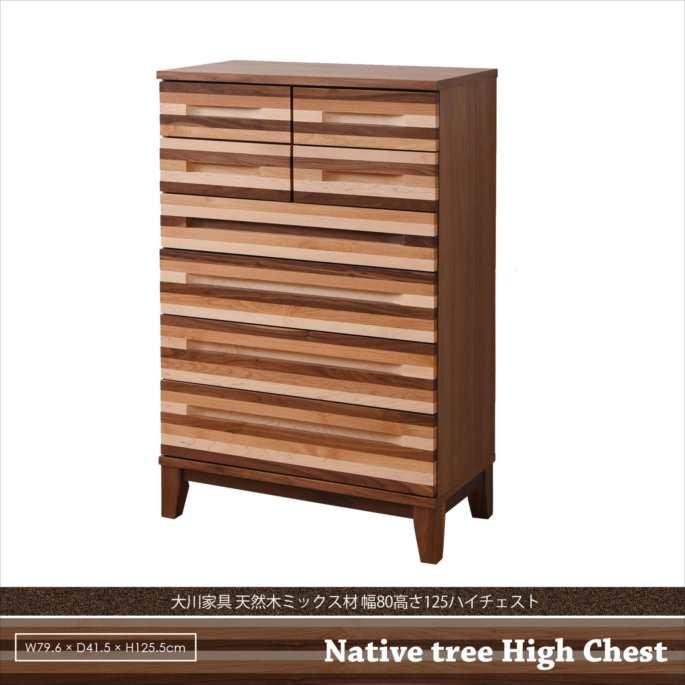 大川家具 天然木ミックス材 幅80高さ125ハイチェスト SNJ-3720001(代引不可)【送料無料】