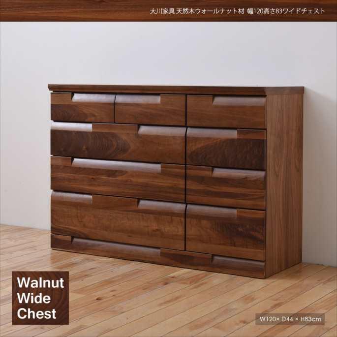 大川家具 天然木ウォールナット材 幅120高さ83ワイドチェスト SNJ-03950002-02(代引不可)【送料無料】