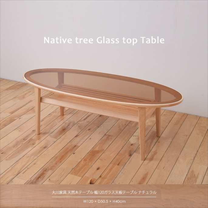大川家具 天然木テーブル 幅120ガラス天板テーブル ナチュラル SNJ-11330001-01(代引不可)【送料無料】