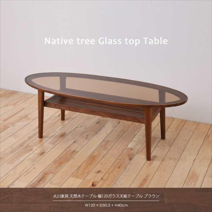 大川家具 天然木テーブル 幅120ガラス天板テーブル ブラウン SNJ-11330001-02(代引不可)【送料無料】