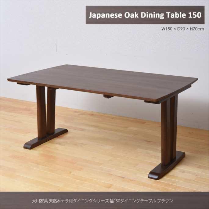 大川家具 天然木ナラ材ダイニングシリーズ 幅150ダイニングテーブル ブラウン SNS16336013(代引不可)【送料無料】