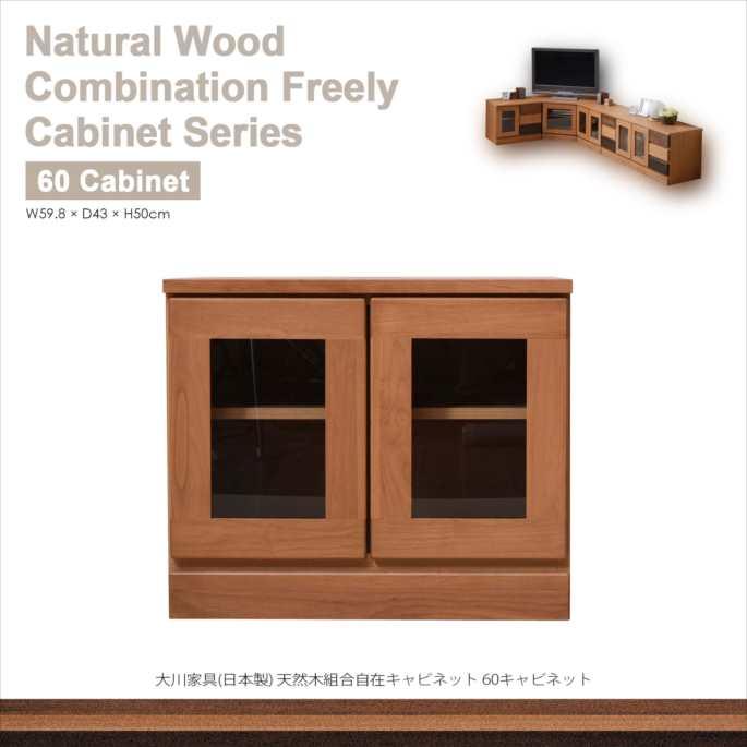 大川家具(日本製) 天然木組合自在キャビネット 60キャビネット ic0025(代引不可)【送料無料】