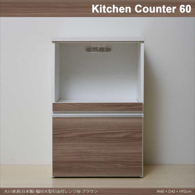 大川家具(日本製) 幅60大型引出付レンジ台 ブラウン ic0033(代引不可)【送料無料】