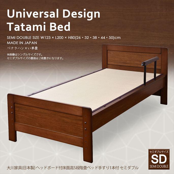 大川家具(日本製) ヘッドボード付床面高5段階畳ベッド手すり1本付 セミダブル ES0025(代引不可)【送料無料】