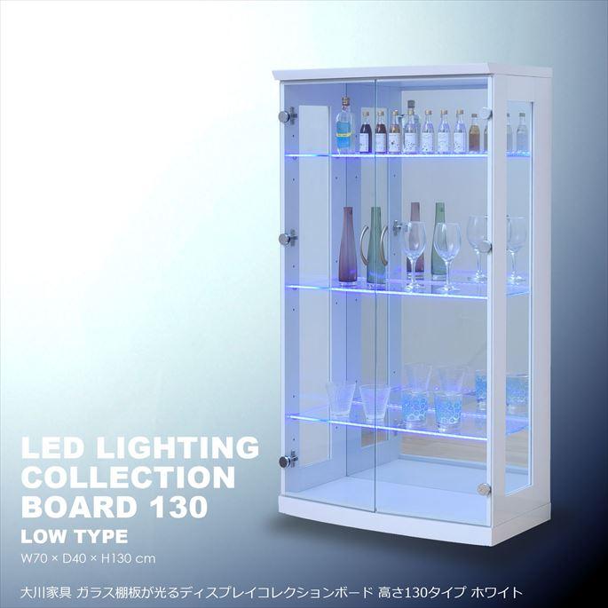 大川家具 ガラス棚板が光るディスプレイコレクションボード 高さ130タイプ ホワイト KMS-0005(代引不可)【送料無料】