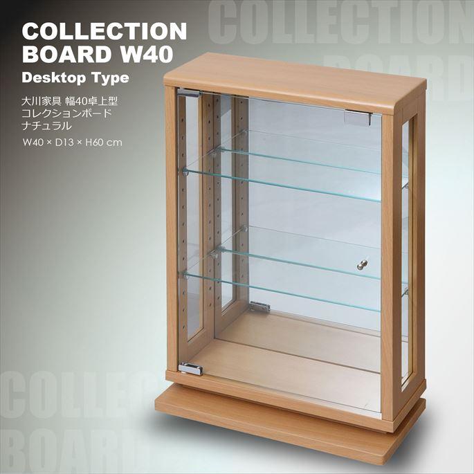 大川家具 幅40卓上型コレクションボード ナチュラル KMS-0011(代引不可)【送料無料】