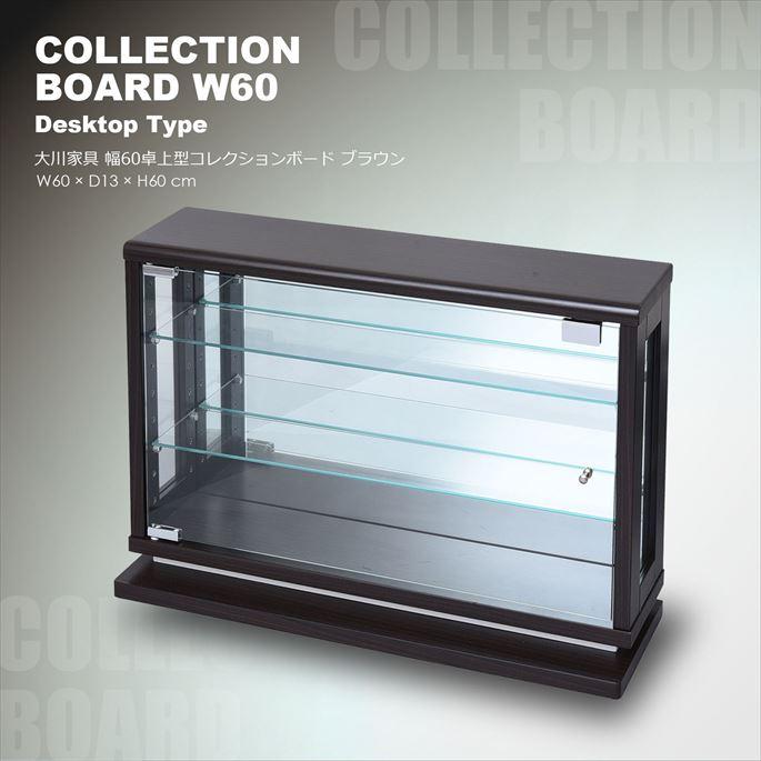 大川家具 幅60卓上型コレクションボード ブラウン KMS-0015(代引不可)【送料無料】