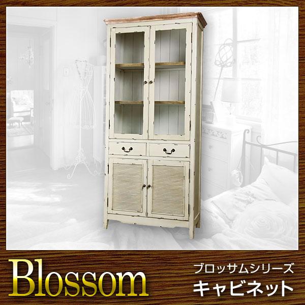 収納 棚 キャビネット Blossom ブロッサム【送料無料】(代引き不可)