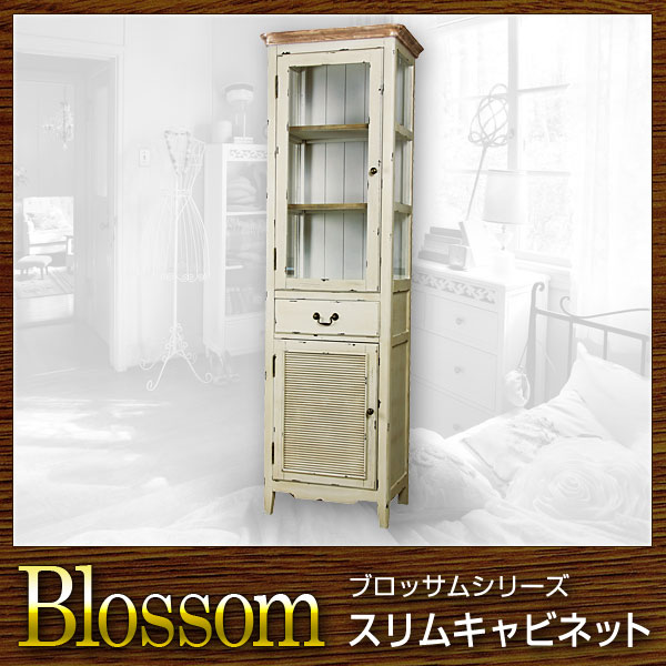 収納 棚 スリムキャビネット Blossom ブロッサム【送料無料】(代引き不可)