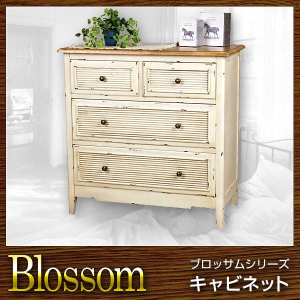 収納 チェスト Blossom ブロッサム【送料無料】(代引き不可)