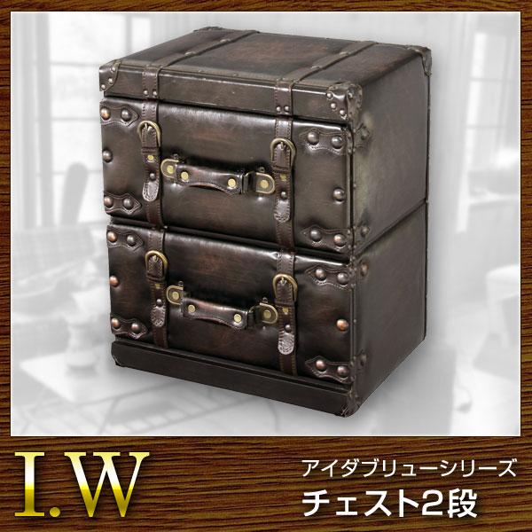 収納 チェスト2段 I.W アイダブリュー【送料無料】(代引き不可)