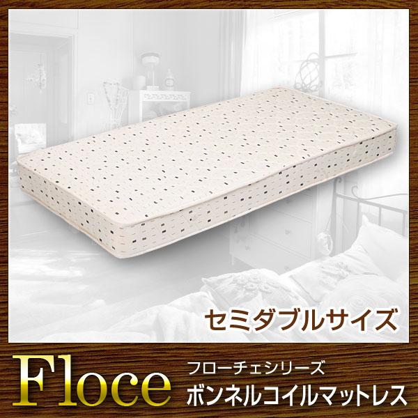 ベッド マットレス ボンネルコイルマットレス セミダブル Floce フローチェ【送料無料】(代引き不可)