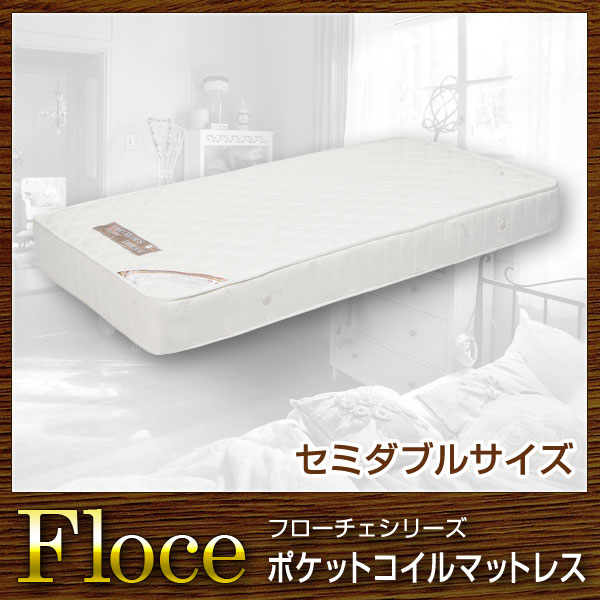 ベッド マットレス ポケットコイルマットレス セミダブル Floce フローチェ【送料無料】(代引き不可)