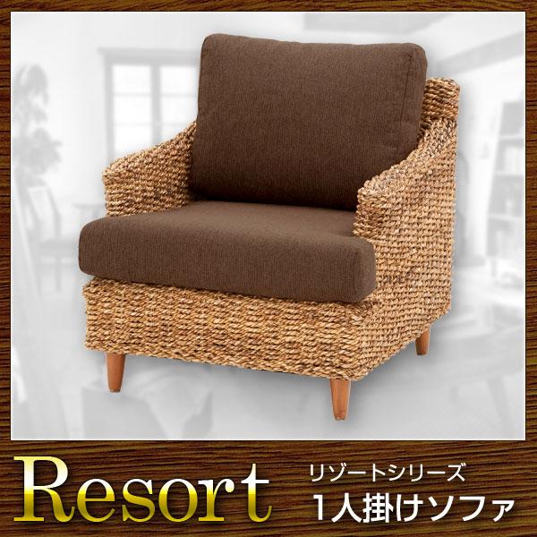 ソファ 1人掛けソファ Resort リゾート【送料無料】(代引き不可)