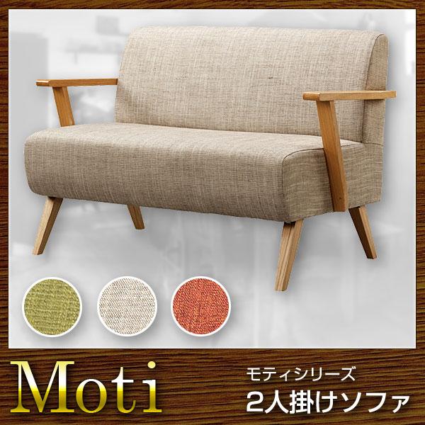 ソファ 2人掛けソファ Moti モティ【送料無料】(代引き不可)
