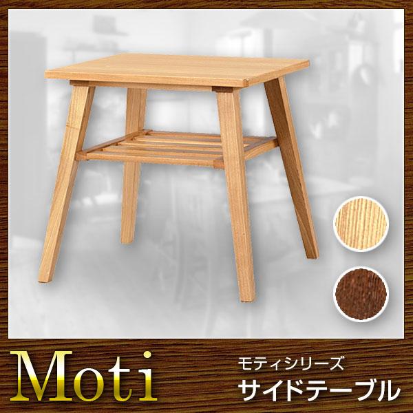 テーブル サイドテーブル 幅50 Moti モティ【送料無料】(代引き不可)