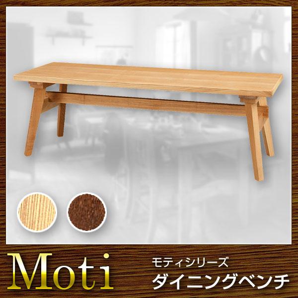 椅子 ベンチ ダイニングチェア Moti モティ【送料無料】(代引き不可)