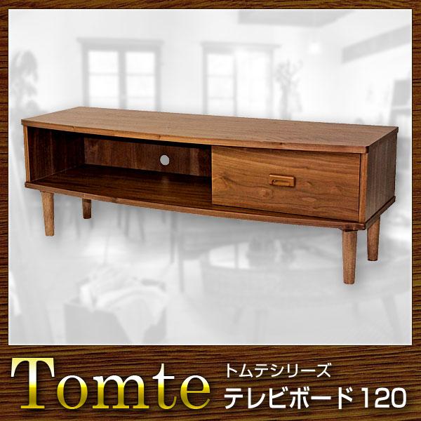 テレビ台 テレビボード 幅120 Tomte トムテ【送料無料】(代引き不可)