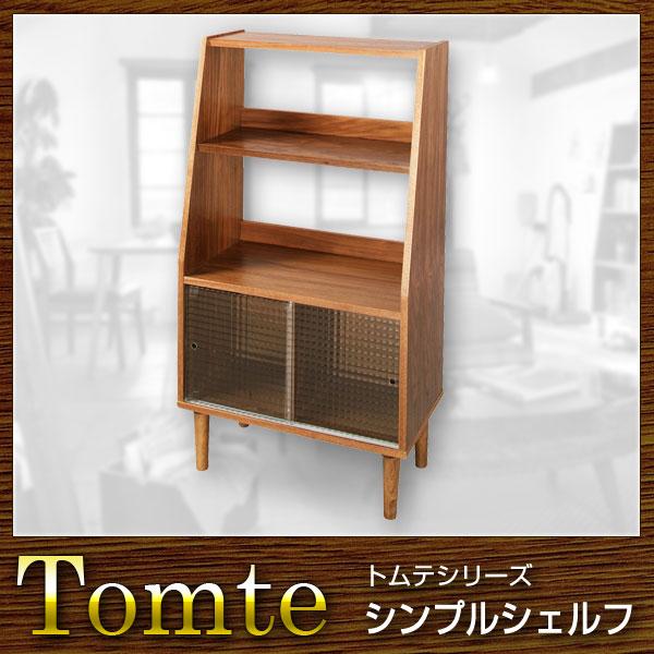 棚 シェルフ Tomte トムテ【送料無料】(代引き不可)