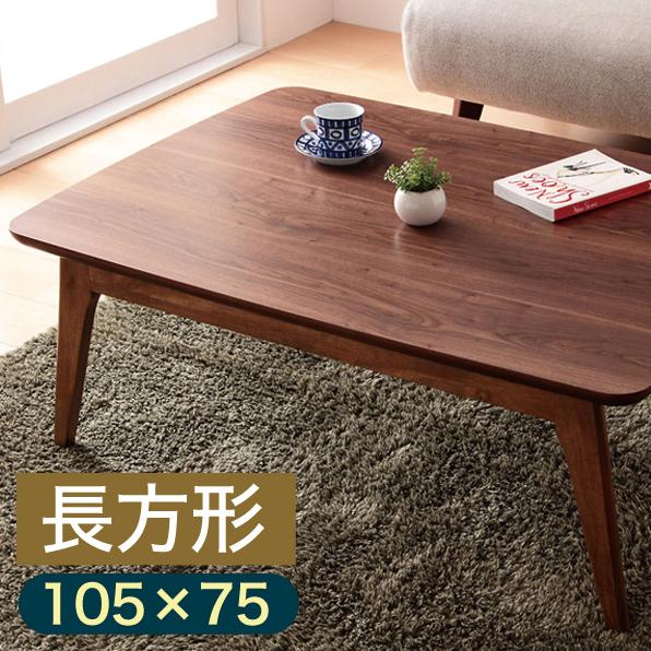 こたつ 長方形 おしゃれ テーブル 北欧 天然木 リビング こたつテーブル 【KENNY】ケニー 長方形(105×75)(代引不可)【送料無料】