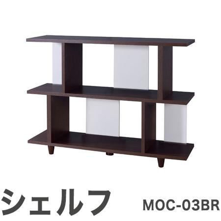 シェルフ MOC-03BR moca モカ 棚 木製 おしゃれ ブラウン(代引不可)【送料無料】