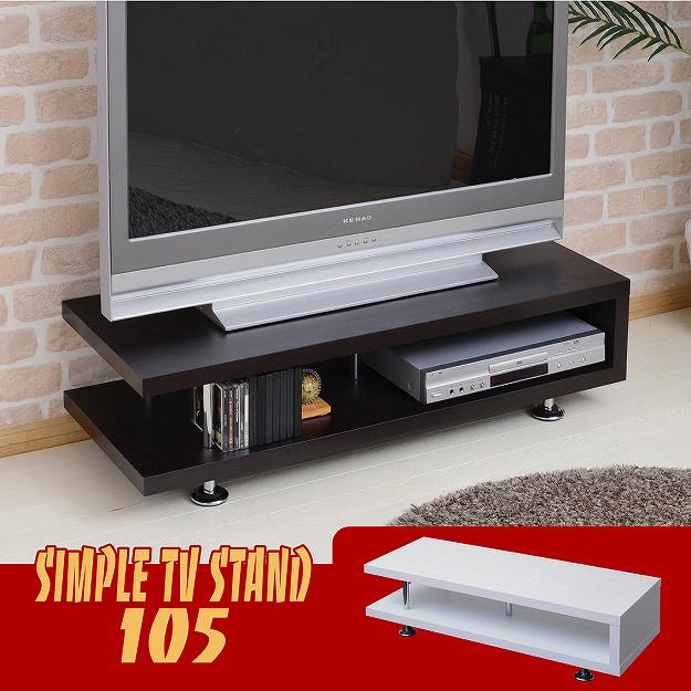 シンプルテレビボード幅105 テレビ台 TVボード AVボード TV台 シンプル シンプル ホワイト ダークブラウン(代引不可)【送料無料】