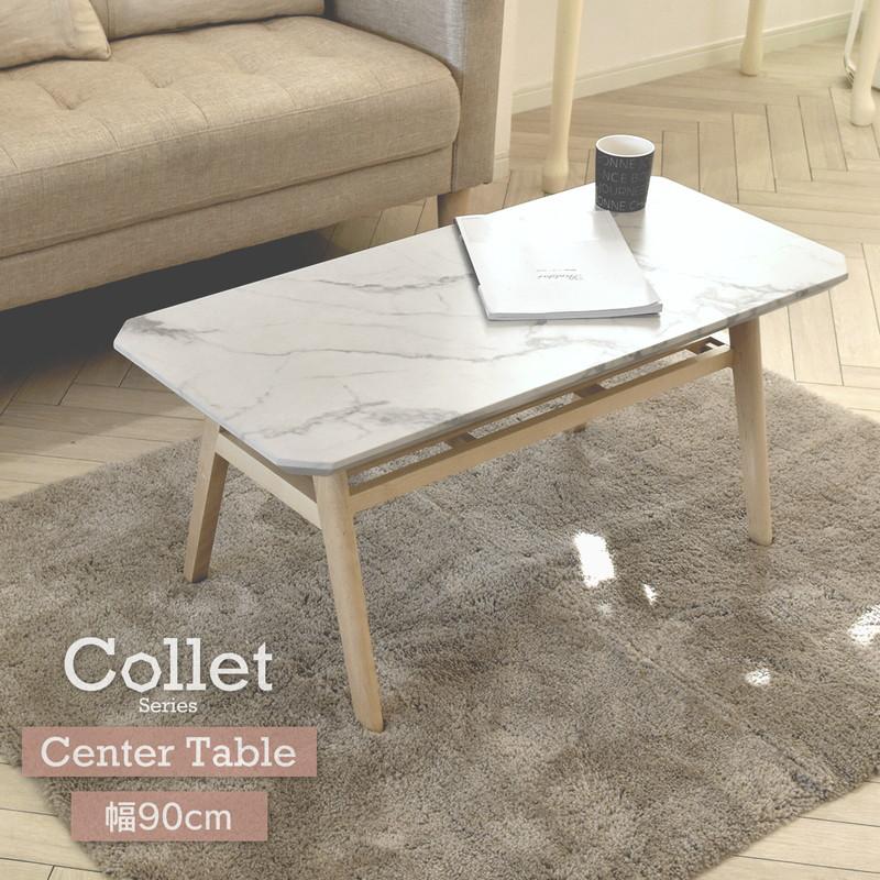 COLLET センターテーブル 幅90 マーブル調 大理石調 おしゃれ リビングテーブル おしゃれ 北欧 マーブル(代引不可)【送料無料】