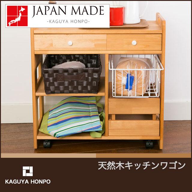 天然木キッチンワゴン 12088(代引不可)【送料無料】【storage0901】