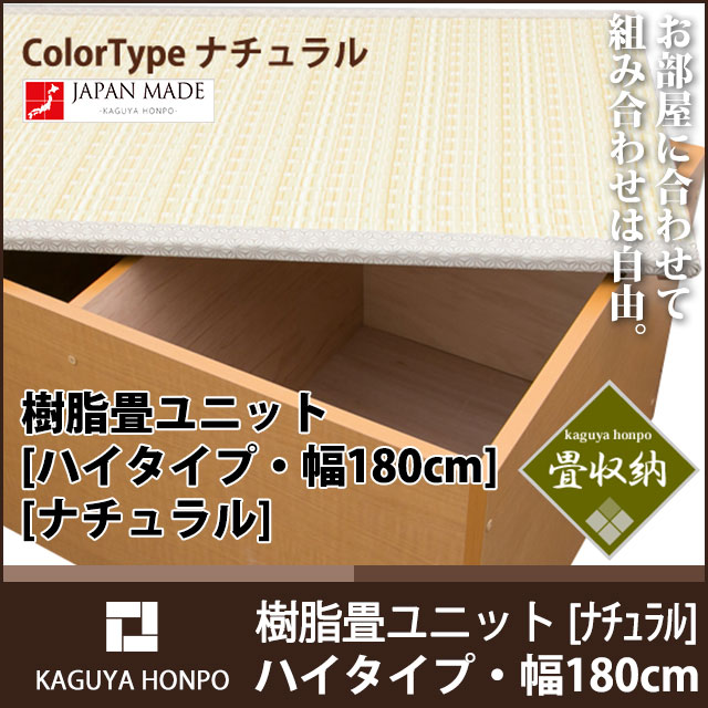 樹脂畳ユニット [ハイタイプ・幅180cm・ナチュラル] (収納畳 畳ベンチ 畳ボックス 高床式ユニット畳 シングル) PPP(代引不可)【送料無料】